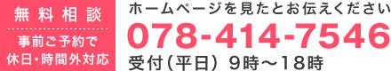 0784147546電話番号