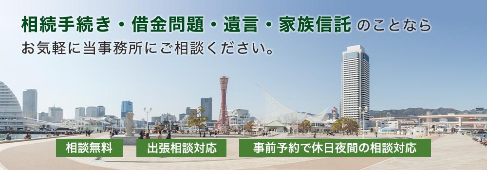 神戸市中央区で相続や債務整理(借金問題)の解決なら小鴨司法書士事務所