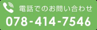 0784147546電話番号リンク